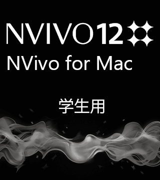 NVivo 12 for Mac 学生用