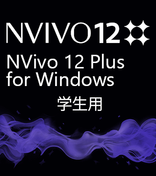 NVivo 12 Plus for Windows 学生用
