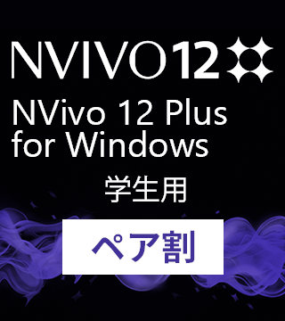 NVivo 12 Plus for Windows 学生用 ペア割
