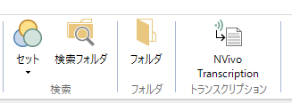 NVivo Transcription メニュー