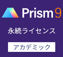 graphpad prism ライセンス
