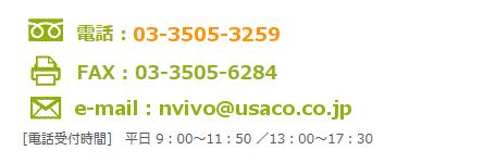 NVivoに関するお問い合わせ先